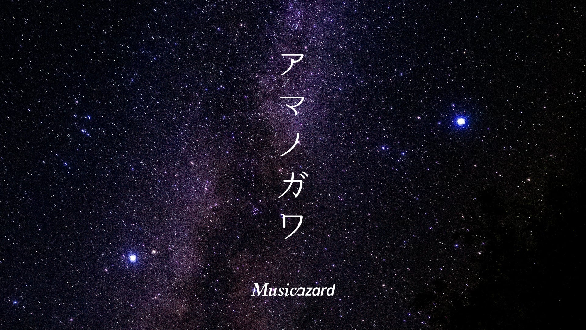 ムジカザード 歌詞のある器楽曲「アマノガワ」