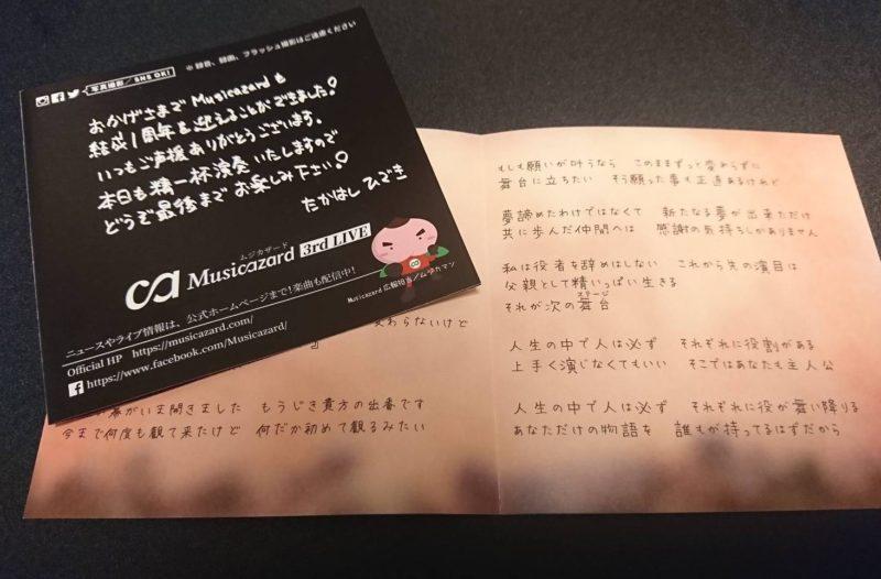 3rd Live歌詞カード