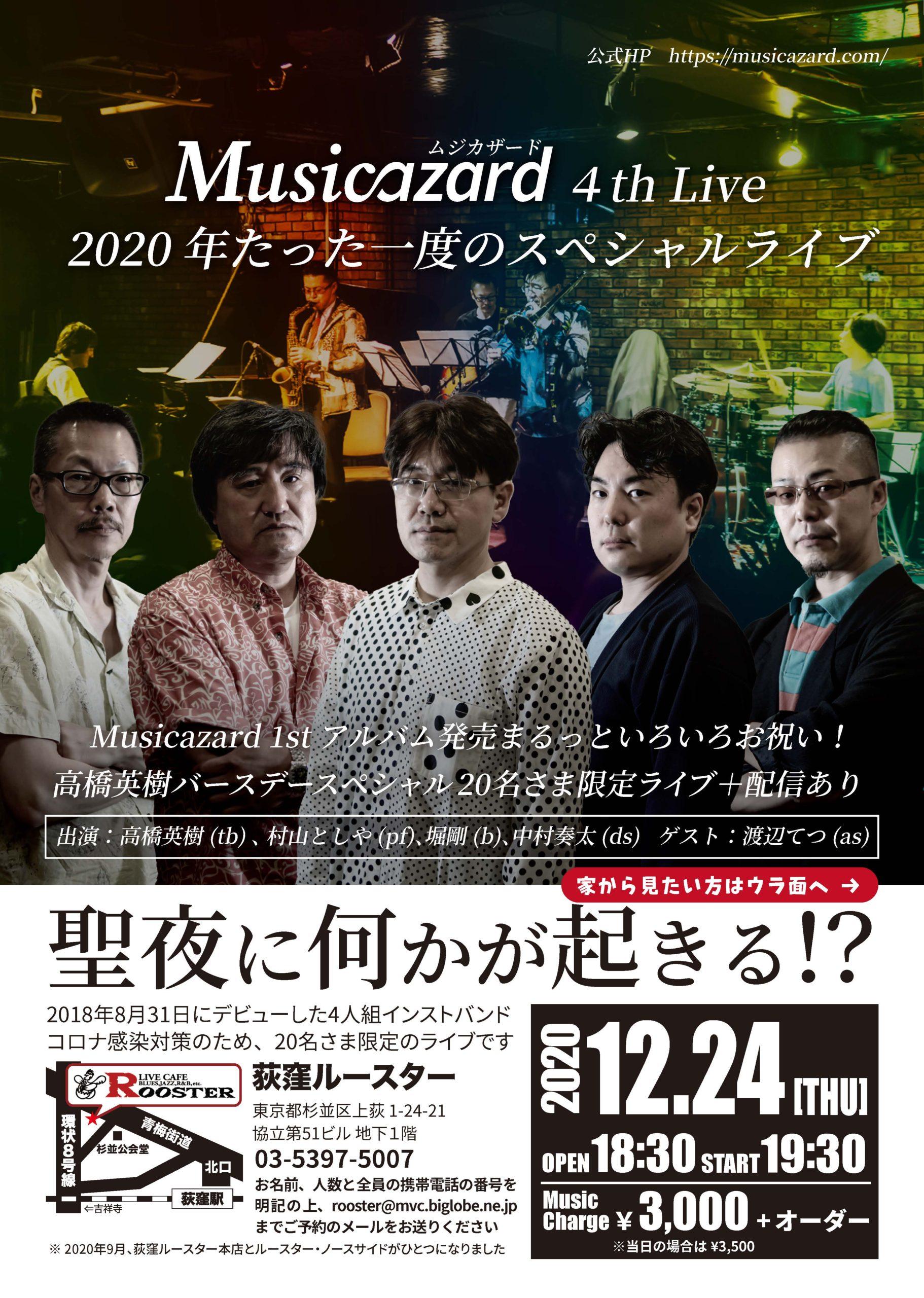 Musicazard 4thライブ 2020/12/24
