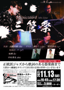 2021年11月13日(土)@荻窪ルースター【配信あり】Musicazard 5thライブ 『三管祭』