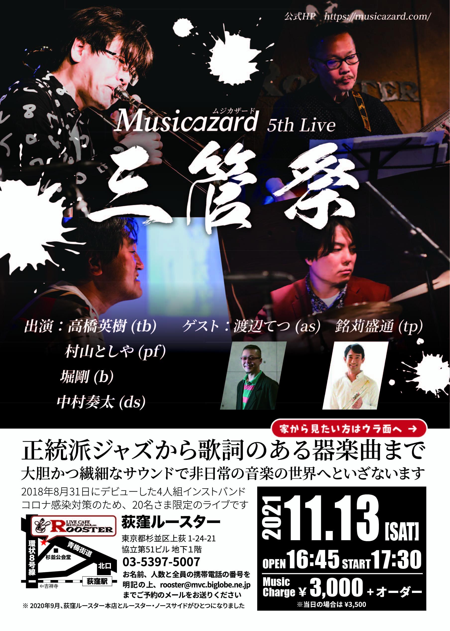 Musicazard5thLive 三管祭